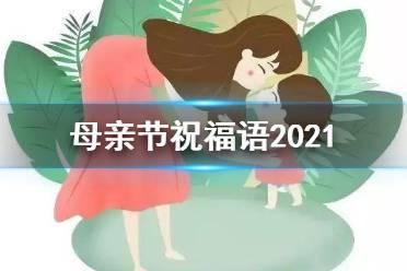 2021母亲节祝福语 母亲节文案说说寄语