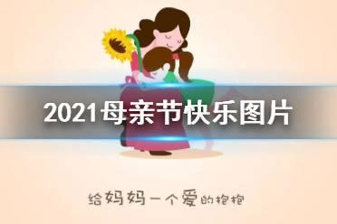 母亲节图片说说 2021母亲节快乐图片