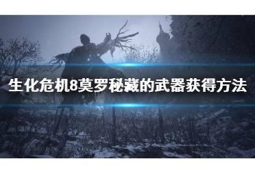 《生化危机8》莫罗秘藏的武器是什么 莫罗秘藏的武器获得方法