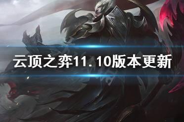 《云顶之弈》11.10即将更新什么 11.10版本更新内容预览