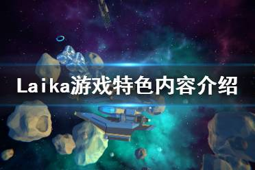 《莱卡》游戏好玩吗 Laika游戏特色内容介绍
