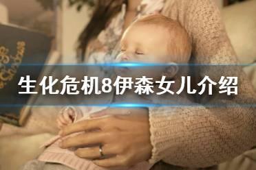 《生化危机8》伊森女儿叫什么 伊森女儿介绍