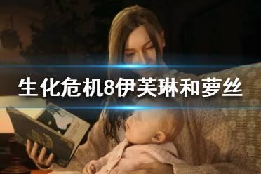 《生化危机8》伊芙琳和萝丝什么关系 伊森女儿背景分析