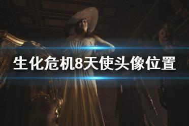 《生化危机8》天使头像在哪 天使头像位置分享