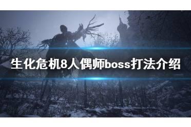 《生化危机8》人偶师boss怎么打 人偶师boss打法介绍
