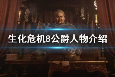 《生化危机8》公爵是谁 公爵人物介绍