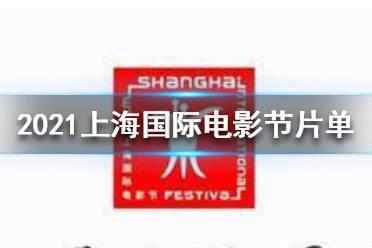 2021上海国际电影节片单 2021上海电影节多元视角片单