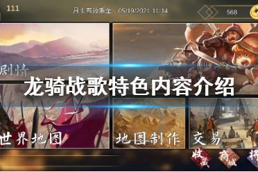 《龙骑战歌》好玩吗?游戏特色内容介绍