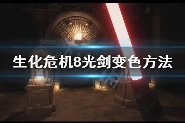《生化危机8》光剑怎么变色?光剑变色方法介绍