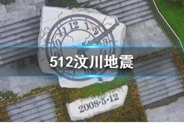 512地震文案 512汶川地震文案