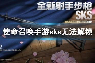 《使命召唤手游》sks解锁不了 sks无法解锁怎么办