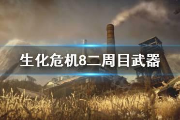 《生化危机8》二周目武器怎么带?二周目武器准备指南