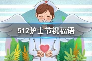 512护士节祝福语 2021护士节祝福语简短