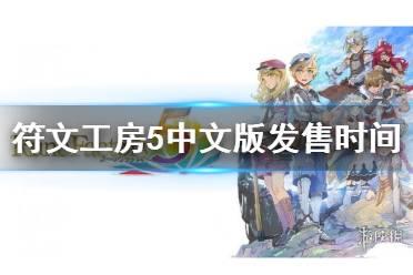 《符文工房5》有中文吗?中文版发售时间