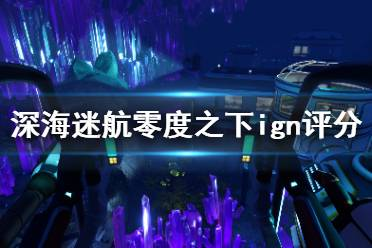 《深海迷航零度之下》ign评分高吗?游戏ign评分一览