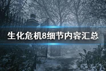 《生化危机8》细节内容汇总 游戏有哪些细节?