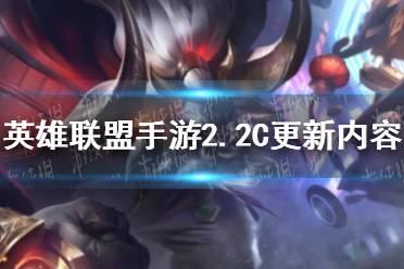 《英雄联盟手游》2.2C更新内容 鳄鱼上线2.2C版本改动一览