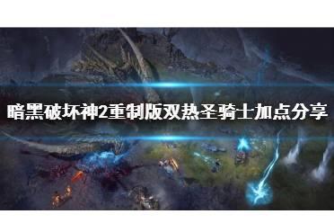 《暗黑破坏神2重制版》双热圣骑士怎么加点?双热圣骑士加点分享