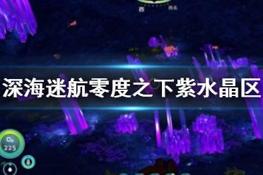 《深海迷航零度之下》紫水晶区在哪?紫水晶区探索指南