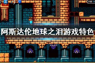 《阿斯达伦地球之泪》好玩吗?游戏特色介绍