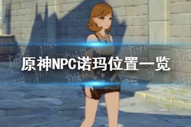 《原神手游》诺玛在哪 NPC诺玛位置一览