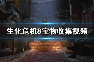 《生化危机8》宝物收集视频攻略合集 宝物位置在哪?
