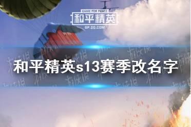 《和平精英》s13赛季怎么改名字 s13赛季改名字方法介绍