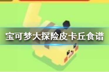 《宝可梦大探险》皮卡丘食谱 皮卡丘食谱是什么