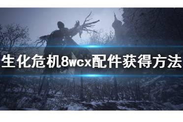 《生化危机8》wcx配件在哪?wcx配件获得方法
