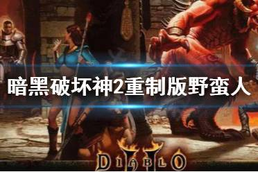 《暗黑破坏神2重制版》野蛮人撕裂者怎么用 野蛮人撕裂者搭配心得