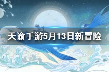 《天谕手游》5月13日新冒险故事 家园版本冒险故事介绍
