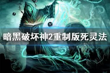 《暗黑破坏神2重制版》死灵法师怎么搭配符文之语 死灵法符文之语推荐