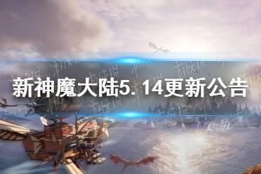 《新神魔大陆》5月14日更新公告 迷雾战场新增特殊赛季模式