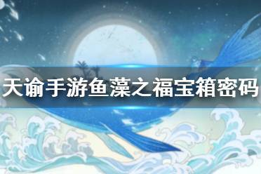 《天谕手游》鱼藻之福密码是什么 鱼藻之福宝箱密码介绍
