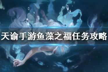 《天谕手游》鱼藻之福怎么做 冒险故事鱼藻之福任务攻略
