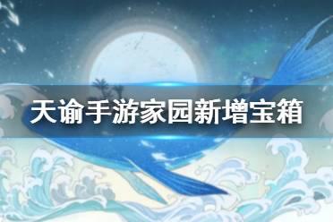 《天谕手游》家园宝箱位置 5月13日新增宝箱