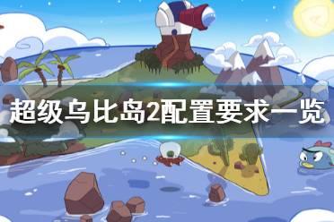 《超级乌比岛2》配置要求怎么样?配置要求一览