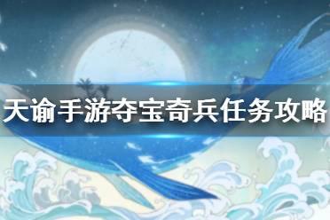 《天谕手游》夺宝奇兵怎么做 冒险故事夺宝奇兵任务攻略