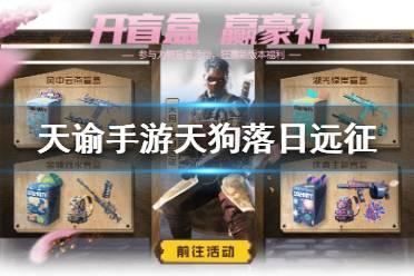 《使命召唤手游》新角色天狗怎么获得 新角色天狗落日远征获取途径