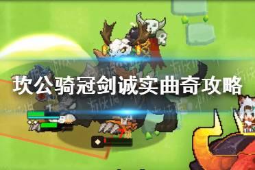 《坎公骑冠剑》诚实曲奇任务怎么完成 诚实曲奇任务攻略