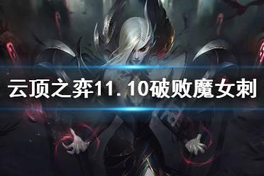 《云顶之弈》11.10破败魔女刺怎么玩?11.10破败魔女刺阵容推荐