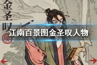 《江南百景图》金圣叹怎么样 金圣叹人物介绍