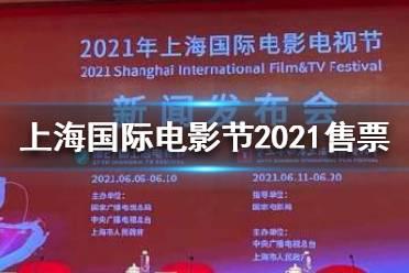 上海国际电影节2021售票 上海电影节什么时候开票