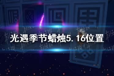 《光遇》季节蜡烛5.16位置 2021年5月16日季节蜡烛在哪