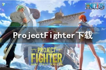 《ProjectFighter》下载 怎么下载