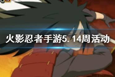 《火影忍者手游》5月14日周活动怎么玩 5.14周活动解析