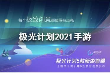 极光计划2021手游有哪些 2021手游介绍