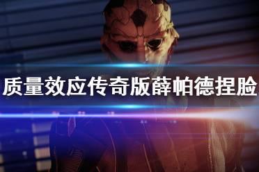 《质量效应传奇版》薛帕德指挥官捏脸数据视频分享 薛帕德怎么捏?