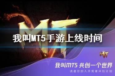 《我叫MT5手游》什么时候出 上线时间介绍