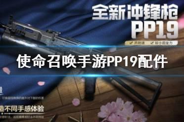 《使命召唤手游》pp19配件搭配 pp19最强配件怎么选